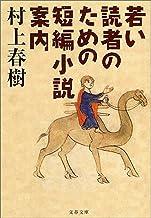 表紙: 若い読者のための短編小説案内 (文春文庫) | 村上春樹