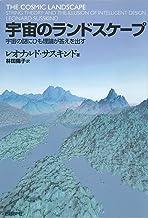 表紙: 宇宙のランドスケープ 宇宙の謎にひも理論が答えを出す | 林田 陽子