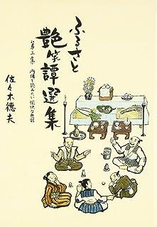 ふるさと艶笑譚選集〈第3集〉内緒で読みたい愉快な色話