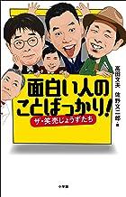 表紙: 面白い人のことばっかり! | 佐野文二郎