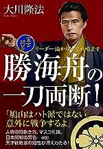 表紙: 勝海舟の一刀両断! 公開霊言シリーズ   大川隆法