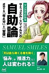 マンガでわかる サミュエル・スマイルズの自助論 成功する「考え方」と「習慣」 Kindle版