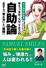 表紙: マンガでわかる サミュエル・スマイルズの自助論 成功する「考え方」と「習慣」 | 金谷 俊一郎
