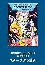 表紙: 宇宙英雄ローダン・シリーズ 電子書籍版1 スターダスト計画 | K・H・シェール