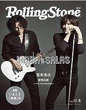 表紙: Rolling Stone Japan (ローリングストーンジャパン)vol.10 (2020年5月号) | CCCミュージックラボ
