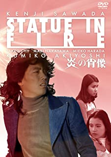 NIKKATSU COLLECTION 炎の肖像 [DVD]