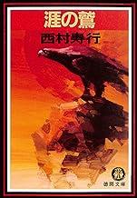 表紙: 涯の鷲(電子復刻版) 死神 (徳間文庫) | 西村寿行