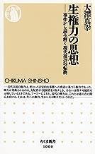 表紙: 生権力の思想 ──事件から読み解く現代社会の転換 (ちくま新書) | 大澤真幸
