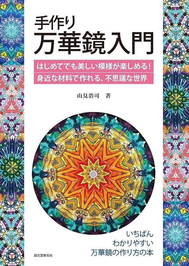スキャン放射性国手作り万華鏡入門:はじめてでも美しい模様が楽しめる!身近な材料で作れる、不思議な世界