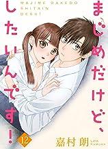 表紙: まじめだけど、したいんです! 12巻 (Colorful!) | 嘉村朗
