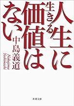 表紙: 人生に生きる価値はない(新潮文庫)   中島 義道