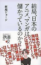 表紙: 結局、日本のアニメ、マンガは儲かっているのか? (ディスカヴァー携書) | 板越ジョージ