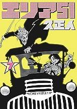 表紙: エリア51 7巻 (バンチコミックス)   久正人