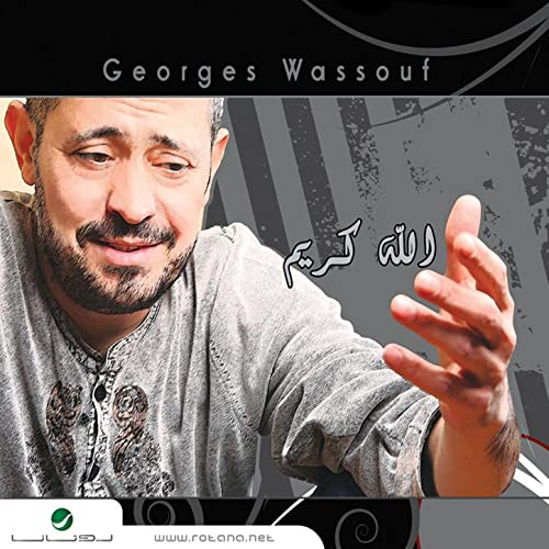 GEORGE WASSOUF YA MIN MP3 ALBI TÉLÉCHARGER