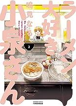 表紙: ラーメン大好き小泉さん(3) (バンブーコミックス) | 鳴見なる
