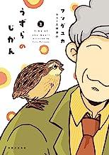 表紙: うずらのじかん2 (リュエルコミックス)   上田 恵介