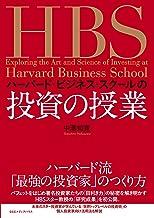 表紙: ハーバード・ビジネス・スクールの投資の授業   中澤 知寛