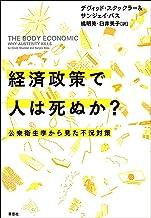表紙: 経済政策で人は死ぬか?:公衆衛生学から見た不況対策 | デヴィッド・スタックラー