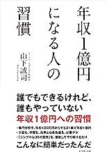 表紙: 年収1億円になる人の習慣   山下 誠司