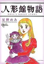 表紙: 人形館物語 (バンブーコミックス) | 星野めみ