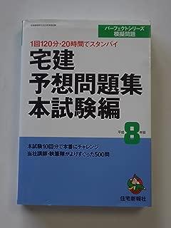 宅建予想問題集 本試験編〈平成8年版〉 (パーフェクトシリーズ)