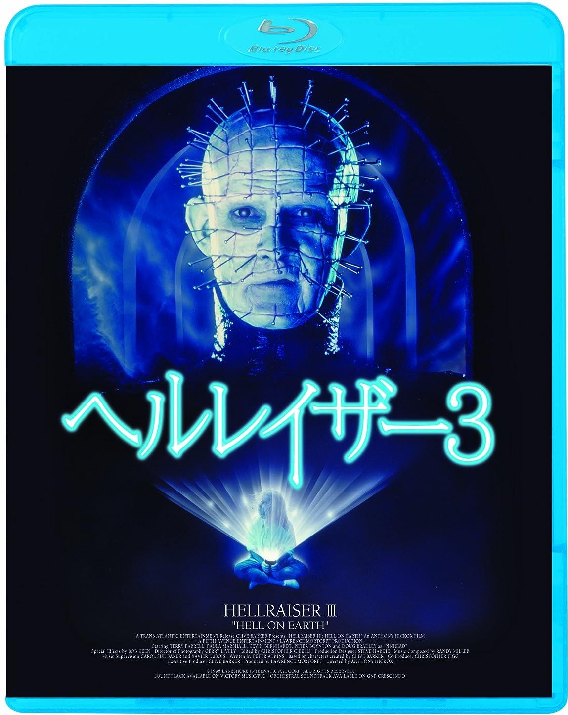 決定する母性追い払うヘルレイザー3 [Blu-ray]