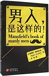 Mansfield's Book of Manly Men (Chinese Edition)