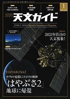 天文ガイド2021年1月号
