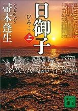 表紙: 日御子(上) (講談社文庫) | 帚木蓬生