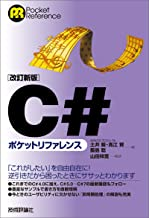 表紙: [改訂新版]C#ポケットリファレンス | 髙江 賢