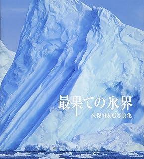 最果ての氷界―久保田友惠写真集
