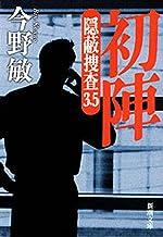 表紙: 初陣―隠蔽捜査3.5―(新潮文庫) | 今野 敏