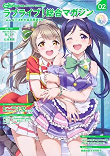 Dengeki G's magazine October 2019 Special Issue Love Live! General Magazine Vol.02 ~ Announcement of Magazine Name Decided Together! JAPANESE MAGAZINE