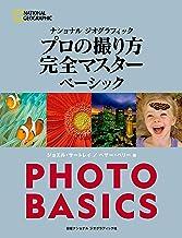 表紙: ナショナル ジオグラフィック プロの撮り方 完全マスター ベーシック | ジョエル・サートレイ