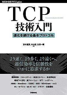 TCP技術入門 ――進化を続ける基本プロトコル