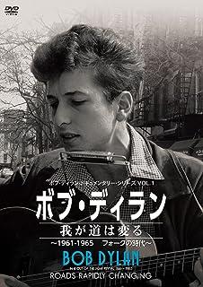 ボブ・ディラン・ドキュメンタリー・シリーズ VOL.1 ボブ・ディラン/我が道は変る ~1961-1965フォークの時代~ [DVD]