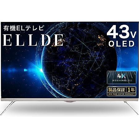 ELLDE 4K対応 有機EL テレビ OLED 2021年モデル 43V型