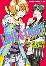 LOVE STAGE! ! (4) (あすかコミックスCL-DX)
