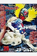 ウルトラ特撮PERFECT MOOK vol.26 スターウルフ/プロレスの星 アステカイザー (講談社シリーズMOOK) Kindle版