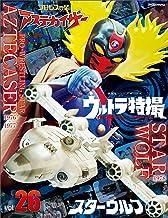 ウルトラ特撮PERFECT MOOK vol.26 スターウルフ/プロレスの星 アステカイザー (講談社シリーズMOOK)