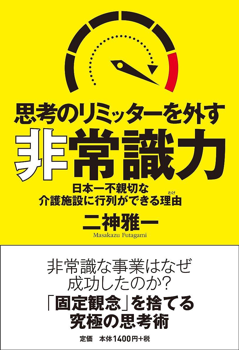計算可能あざウイルス思考のリミッターを外す非常識力 日本一不親切な介護施設に行列ができる理由