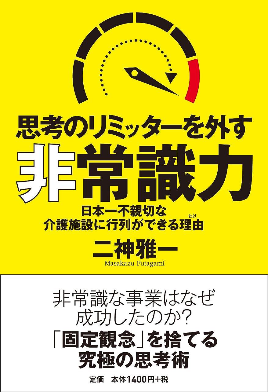 幻想かご雑草思考のリミッターを外す非常識力 日本一不親切な介護施設に行列ができる理由