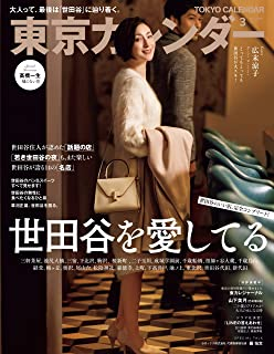 東京カレンダー 2020年 3月号 [雑誌]