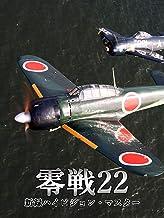 零戦22 新撮ハイビジョン・マスター版