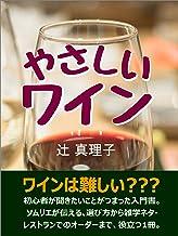 表紙: やさしいワイン | 辻 真理子