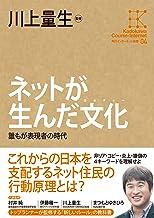 表紙: 角川インターネット講座4 ネットが生んだ文化 誰もが表現者の時代 (角川学芸出版全集) | 川上 量生