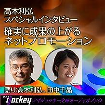 確実に成果の上がるネットプロモーション: 高木利弘スペシャルインタビュー