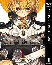 表紙: GODSPEED 1 (ヤングジャンプコミックスDIGITAL) | 高畠エナガ