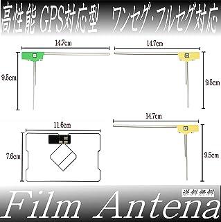 【JP6800-55】【低価格高品質】【高感度 地デジL型フィルムアンテナ フィルムアンテナエレメント 3枚 / 高感度 地デジGPS一体型 フィルムアンテナ(エレメント)1枚 合計4枚セット】【パナソニック】【2016年 / CN-RX03D / CN-RX03WD / CN-RE03D / CN-RE03WD / CN-RA03D / CN-RA03WD / CN-F1D】【アンテナ受信感度 純正同等レベル品質】【高性能 フルセグ/ワンセグ 対応 簡単取付 補修用 走行中 載せ替え 張り替え 汎用 純正ナビ 純正端子 補修】【配送料無料/送料無料】