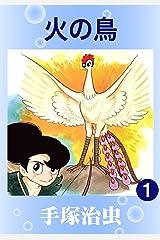 火の鳥 1 Kindle版